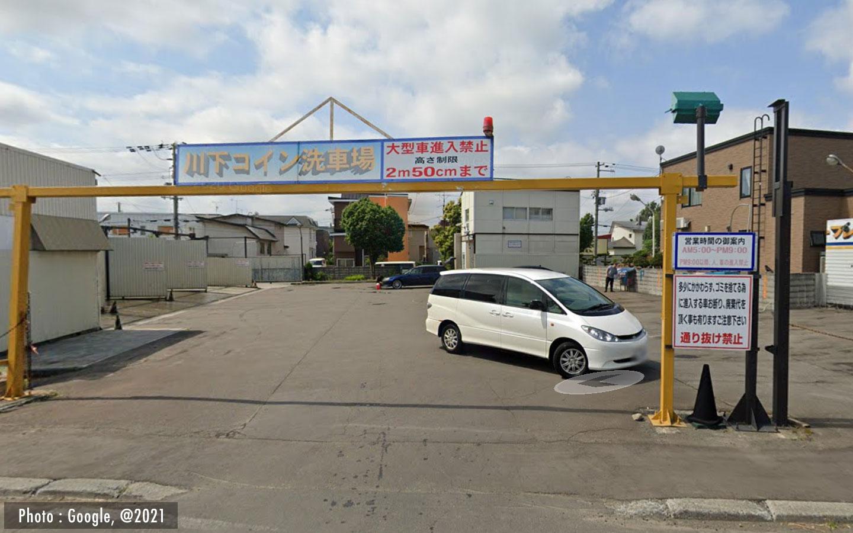札幌市コイン洗車場 川下コイン洗車場