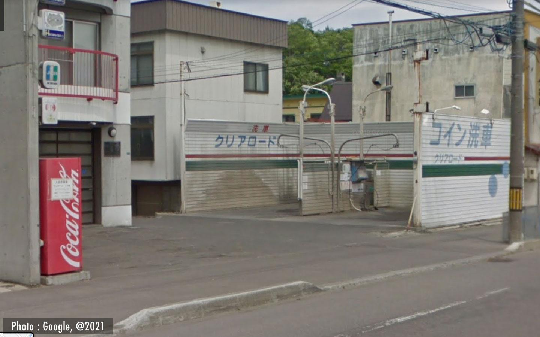 小樽市コイン洗車場 クリアロード洗車場