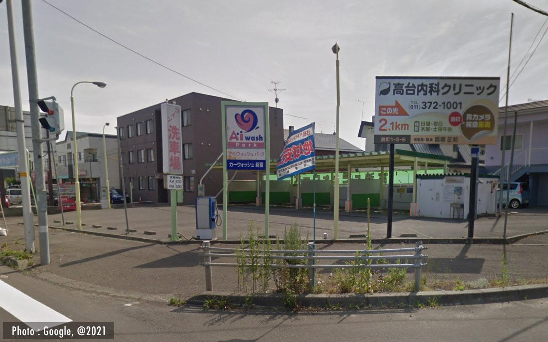 北広島アイウォッシュパークカーウォッシュ新富 洗車場
